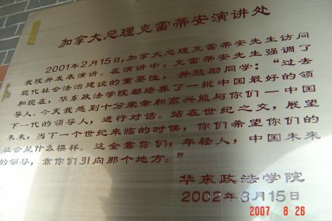 蘇州上海行(8/26):華東政法大學+搭磁浮準備回家17(96.9.22)