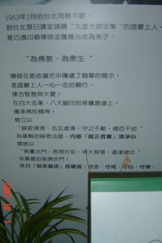 回台第五天:大林慈濟看診記6(96.10.1)