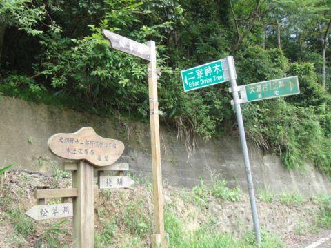 暑假第三天:北埔松翠湖 + 陶板屋(100.7.3)