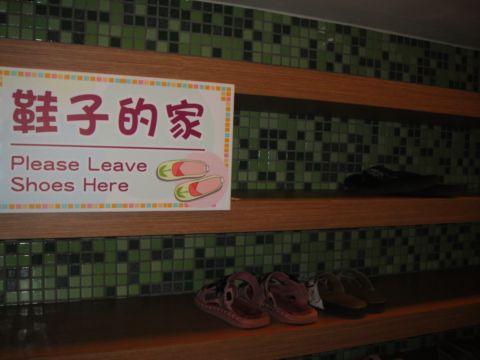 (我讀國語日報 )鞋子的家(100.8.27)