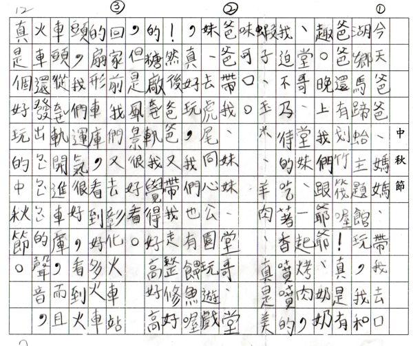 [小三]作文課 ~ 中秋節(100.9.12)
