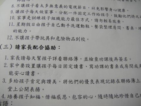 [小三]生活的導師(100.9.20)