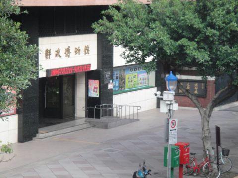 台北,郵政博物館(100.9.22)