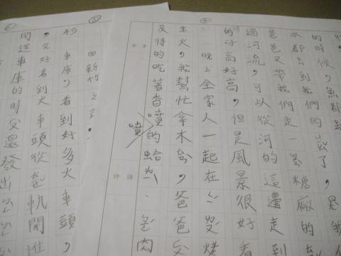 [小三]寫作文的小撇步(100.9.25)