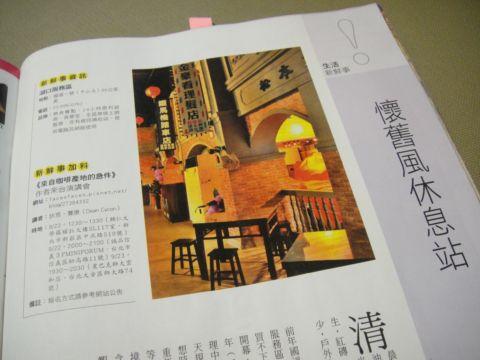 (我讀商周 )懷舊風休息站(100.9.26)