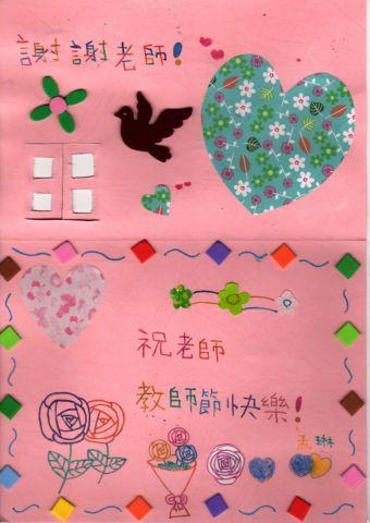 [小三]教師節(100.9.28)
