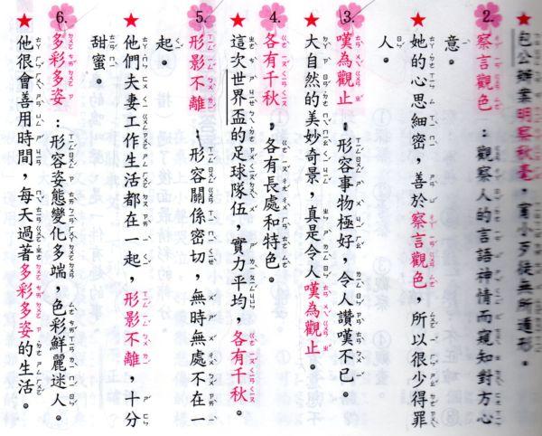 [小三]老薑教成語(100.11.13)