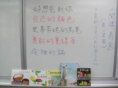[小三]說故事時間(100.11.15)
