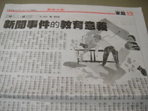 (我讀國語日報 )推餐車的「 後果」(100.11.26)