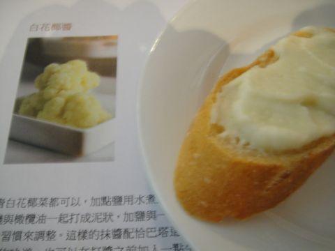 廚房之歌 ~ 白花椰醬(100.12.9)