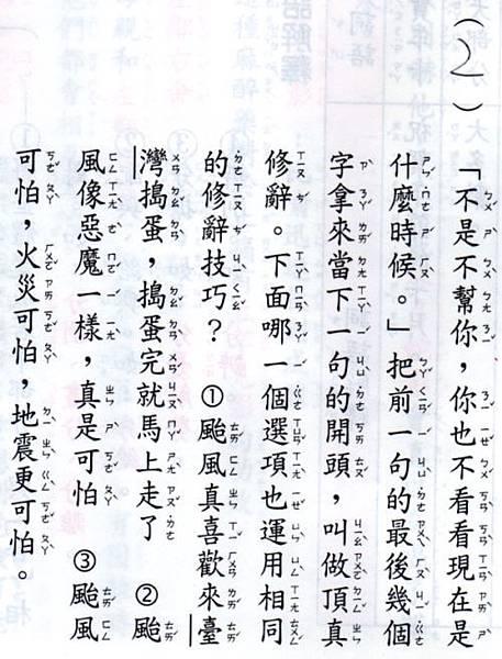 [小三]「修辭」大學問(100.12.11)