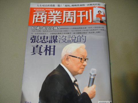 [我讀商周]學歷無用論?(101.3.29)