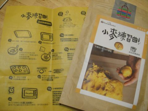 小麥練習曲 ~ 南瓜核桃餅乾(101.4.7)
