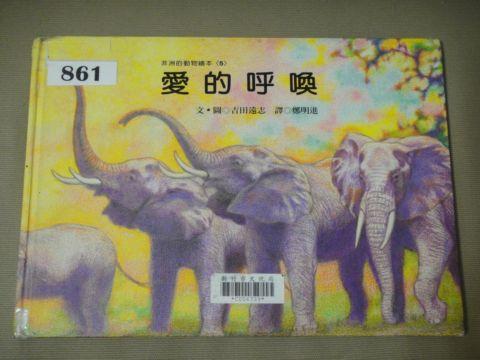 吉田遠志:非洲的動物繪本(101.4.12)