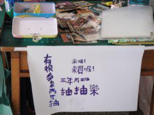 [小三]跳蚤市場~生活裡的大快樂(101.5.2)