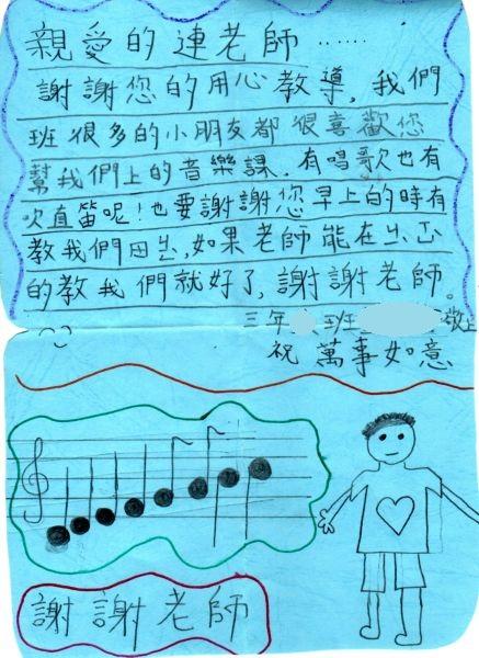 [小三]感謝卡(101.6.23)
