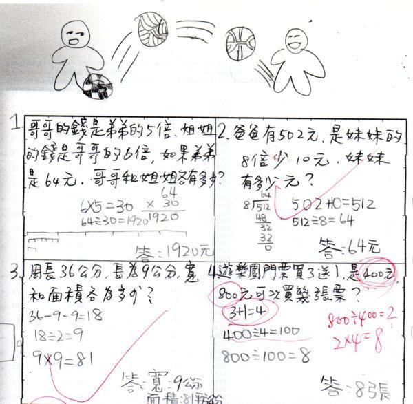 [小三]數學 ~ 考前總複習 (101.6.25)
