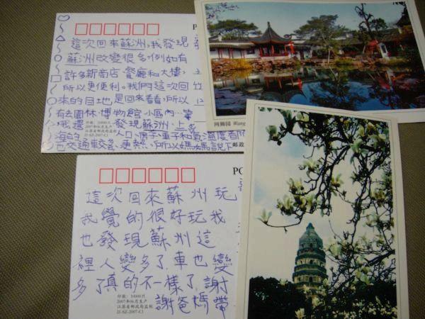 重回蘇州 ~ 回家的明信片(101.7.18)