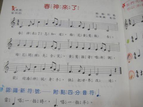 夏日吹直笛(101.7.19)