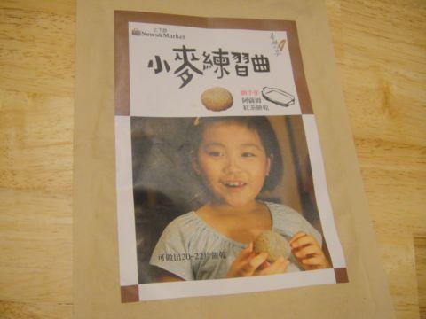 超推薦 ~ 喜願小麥練習曲。阿薩姆紅茶餅乾(101.7.20)