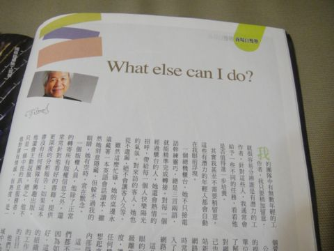 [我讀商周]What else can I do?(101.8.1)