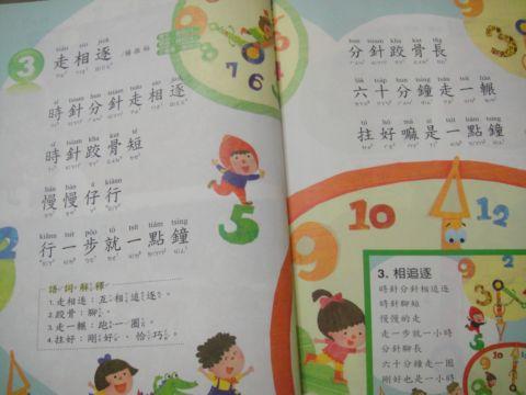 [小三,上]閩南語第三、四課(101.9.19)