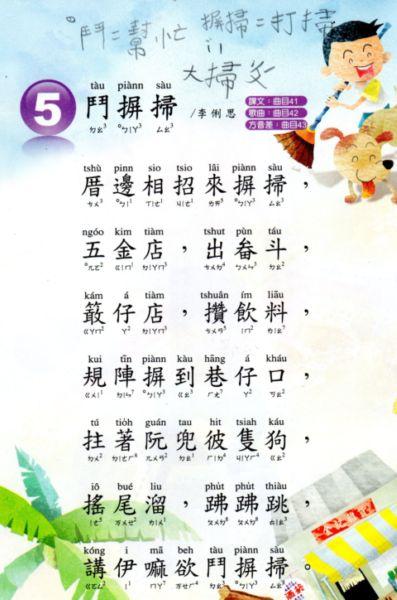 [小三,上]閩南語第五課+盤喙錦(101.9.20)
