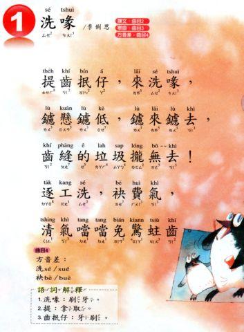 [小三,下]閩南語第一課(101.9.22)