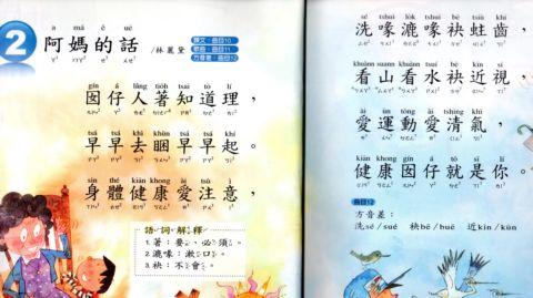 [小三,下]閩南語第二課(101.9.23)