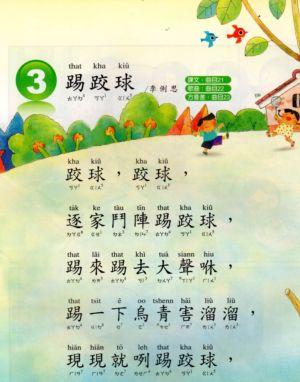 [小三,下]閩南語第三課--踢跤球(101.10.1)