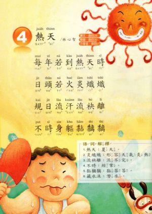 [小三,下]閩南語第四課--熱天(101.10.5)