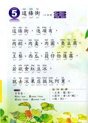小三,下]閩南語第五課--這條街(101.10.6)