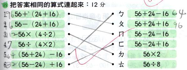 [小四]數學 ~ 四則運算與邏輯思考(101.10.11)
