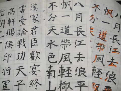 [小四]書法(101.10.12)
