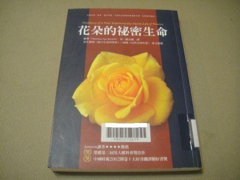 知識和生命的落差(101.11.22)