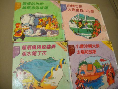中國孩子的故事(101.12.19)