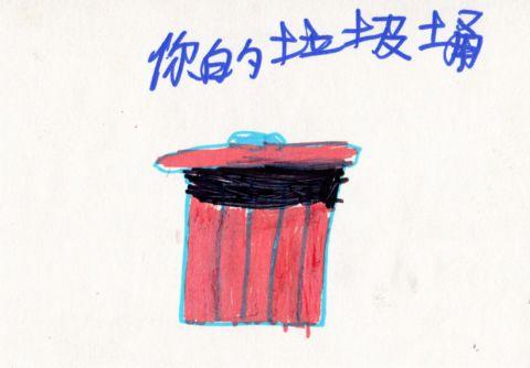 [小四]你的垃圾桶(102.1.18)