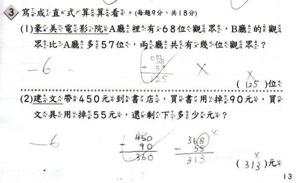 [小二]考數學還是考國語?(100.6.2)