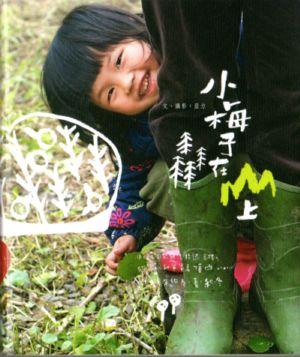 小梅子在山上(102.3.12)