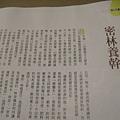 [我讀商周]疏林與密林(102.3.19)