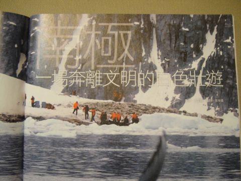 [我讀商周]南極(102.3.20)