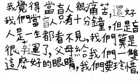 [小四]當盲人的感受(102.3.22)