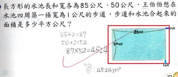[小四]數學 ~ 面積與周長(102.3.23)