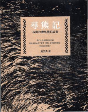 尋熊記(102.3.31)