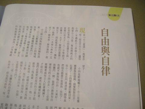 [我讀商周]自由與自律(102.4.11)