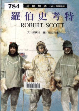 南極勇士:羅伯史考特(102.4.12)