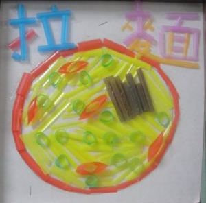 [小四]美勞 ~ 吸管畫(102.4.30)