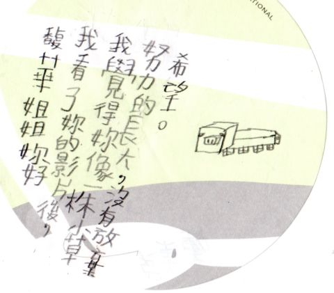 [小四]黑暗中追夢 ~ 寫一段心得(102.5.3)