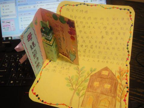 母親節的卡片(102.5.12)