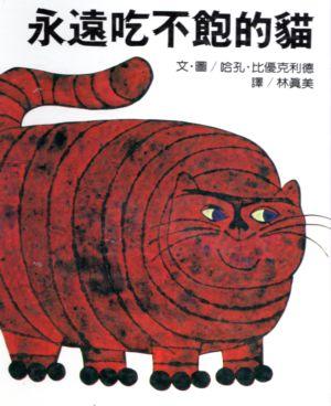 永遠吃不飽的貓(102.6.6)